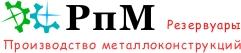 РПМ - производство металлоконструкций на Москва,  Волоколамское шоссе,  д. 87,  строение 1,  оф. 115