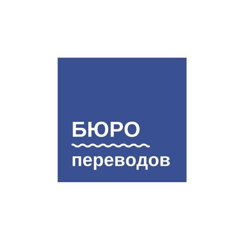 Бюро переводов на Москва,  ул. Тверская,  д. 18к1,  офис 733