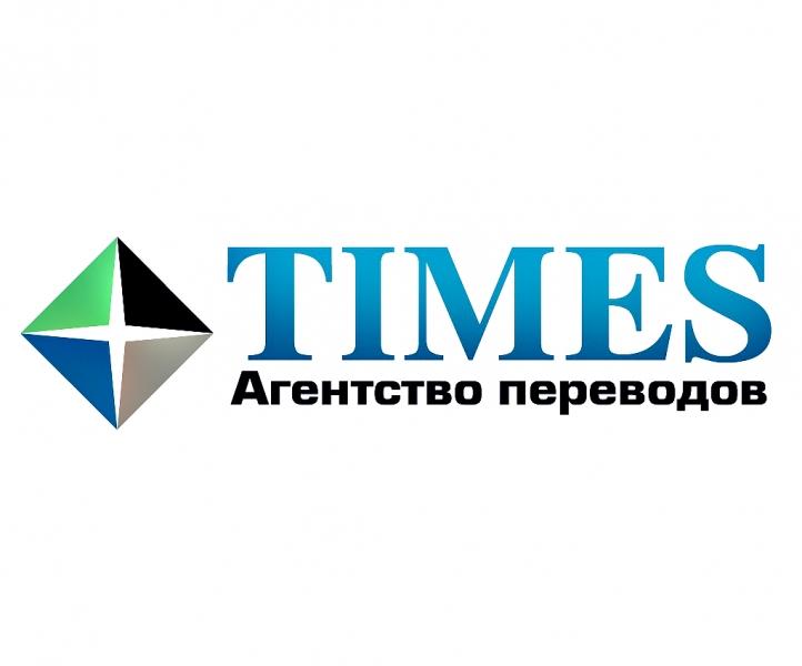 Бюро переводов Times на Москва,  ул. Садовническая,  д.14,  стр.1,  2 этаж