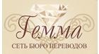 Сеть бюро переводов Гемма на Москва, Никитский бульвар,  д.11/12