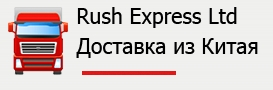 Rush Express Limited на Москва,  Фрунзенская наб,  д. 30,  стр. 2
