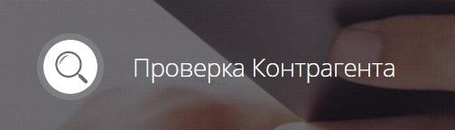 ПроверкаКонтрагента на Москва,  Пресненская наб.,  д. 8,  корп. 1,  оф. 484С,  ком. 5