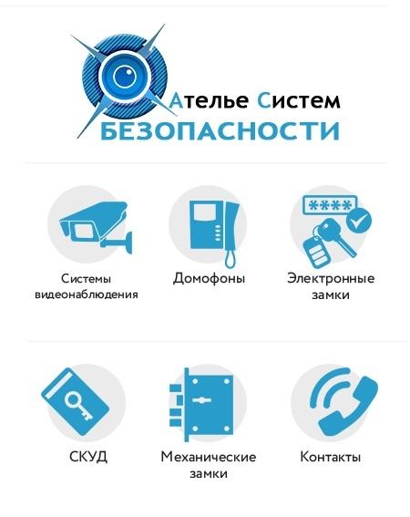 Ателье Систем Безопасности на Москва,  Семёновская площадь,  1А,  офис 203